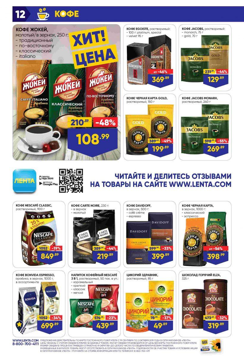 Каталог гипермаркетов «ЛЕНТА» 19.09.-02.10.2019 стр. - 0012