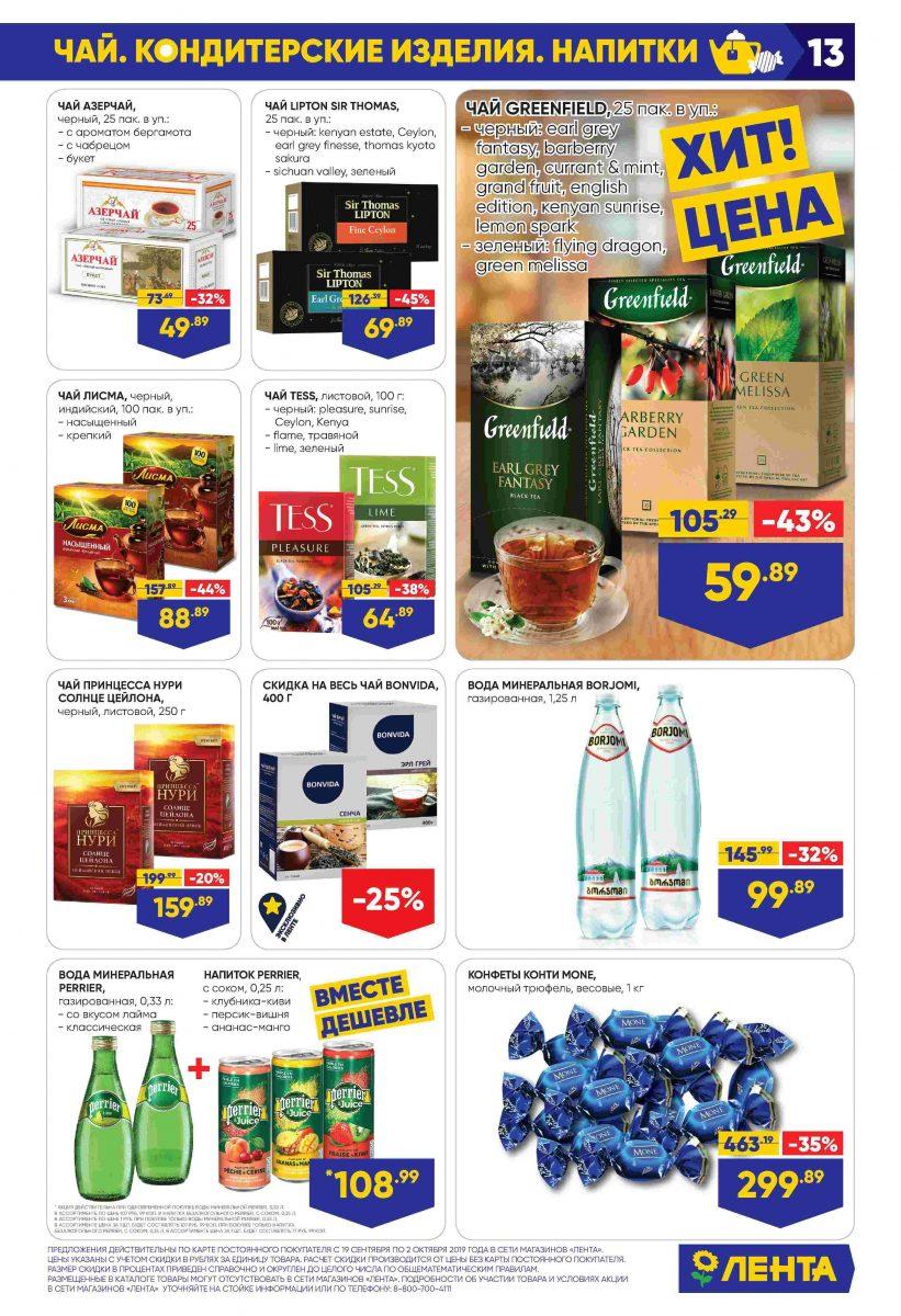 Каталог гипермаркетов «ЛЕНТА» 19.09.-02.10.2019 стр. - 0013