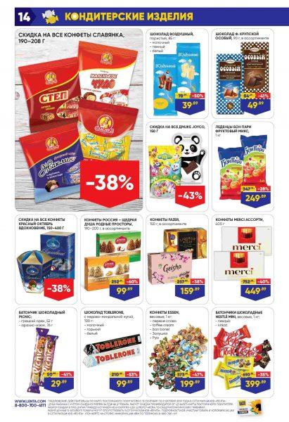 Каталог гипермаркетов «ЛЕНТА» 19.09.-02.10.2019 стр. - 0014