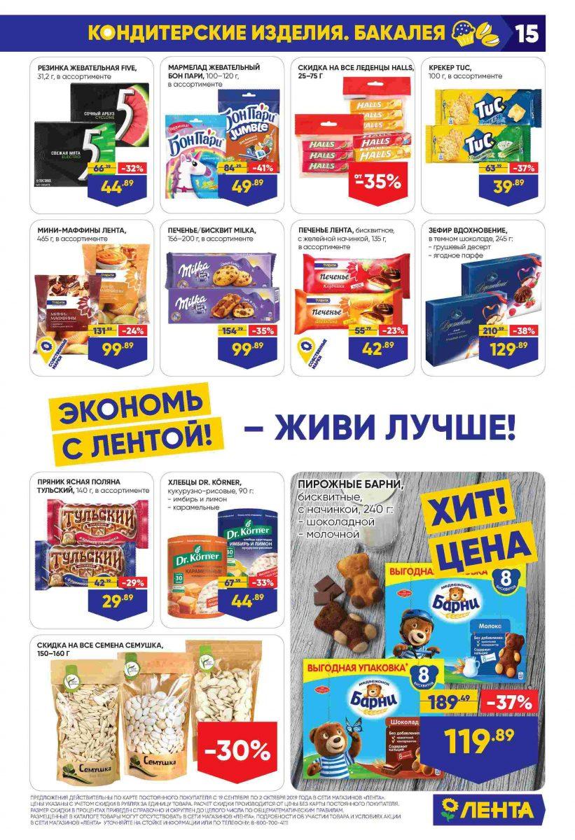 Каталог гипермаркетов «ЛЕНТА» 19.09.-02.10.2019 стр. - 0015