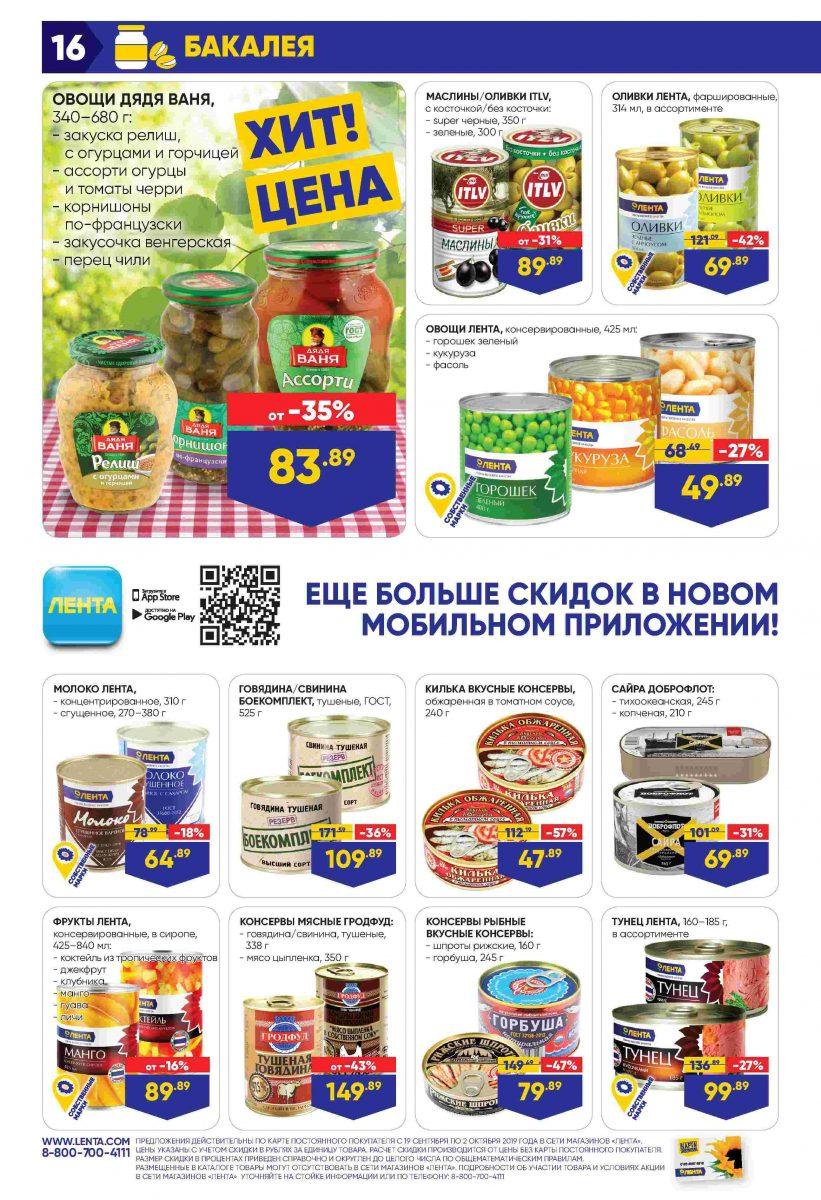 Каталог гипермаркетов «ЛЕНТА» 19.09.-02.10.2019 стр. - 0016