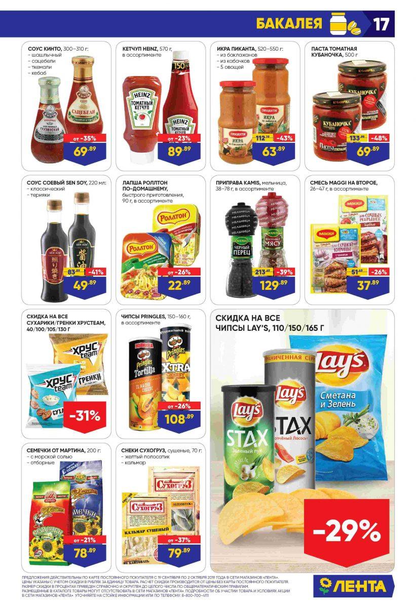 Каталог гипермаркетов «ЛЕНТА» 19.09.-02.10.2019 стр. - 0017