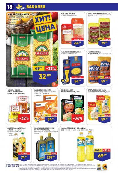 Каталог гипермаркетов «ЛЕНТА» 19.09.-02.10.2019 стр. - 0018