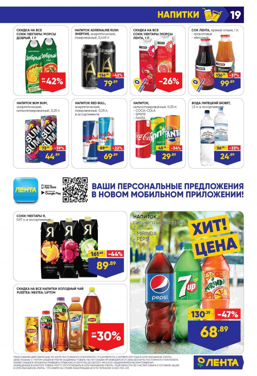 Каталог гипермаркетов «ЛЕНТА» 19.09.-02.10.2019 стр. - 0019