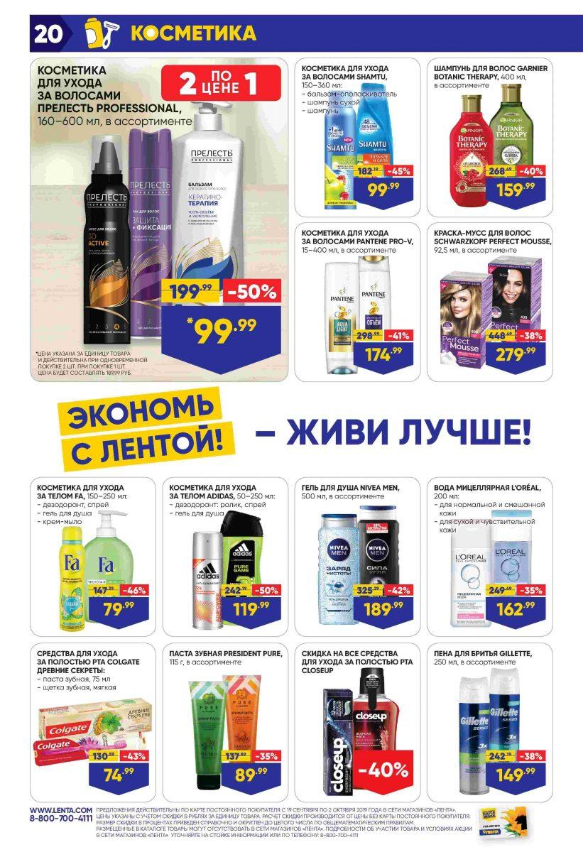 Каталог гипермаркетов «ЛЕНТА» 19.09.-02.10.2019 стр. - 0020