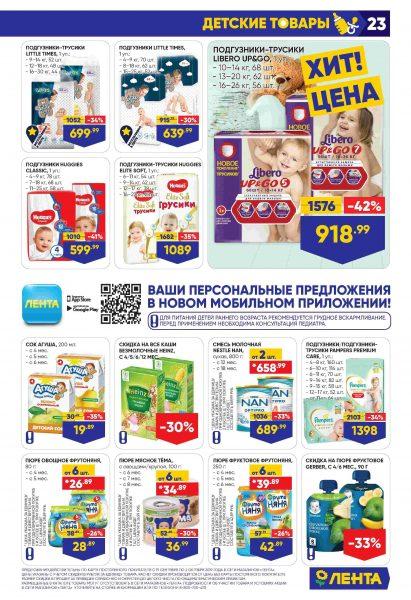 Каталог гипермаркетов «ЛЕНТА» 19.09.-02.10.2019 стр. - 0023