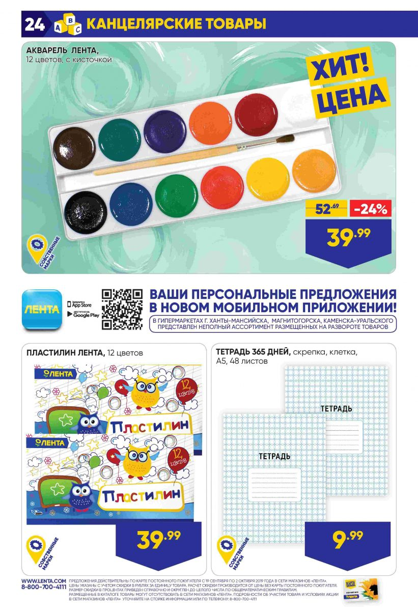 Каталог гипермаркетов «ЛЕНТА» 19.09.-02.10.2019 стр. - 0024