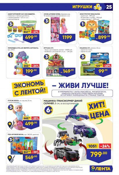 Каталог гипермаркетов «ЛЕНТА» 19.09.-02.10.2019 стр. - 0025