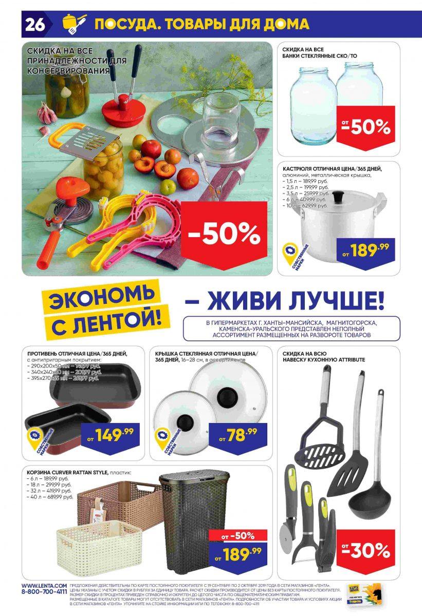 Каталог гипермаркетов «ЛЕНТА» 19.09.-02.10.2019 стр. - 0026