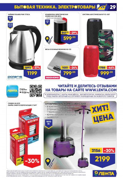 Каталог гипермаркетов «ЛЕНТА» 19.09.-02.10.2019 стр. - 0029