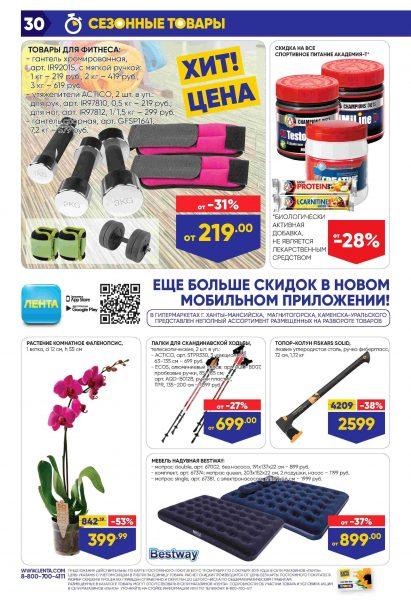 Каталог гипермаркетов «ЛЕНТА» 19.09.-02.10.2019 стр. - 0030