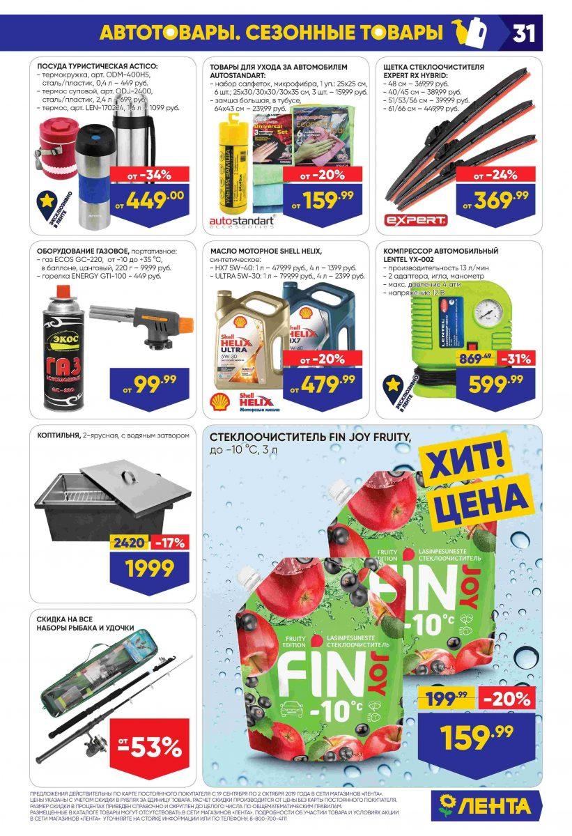 Каталог гипермаркетов «ЛЕНТА» 19.09.-02.10.2019 стр. - 0031