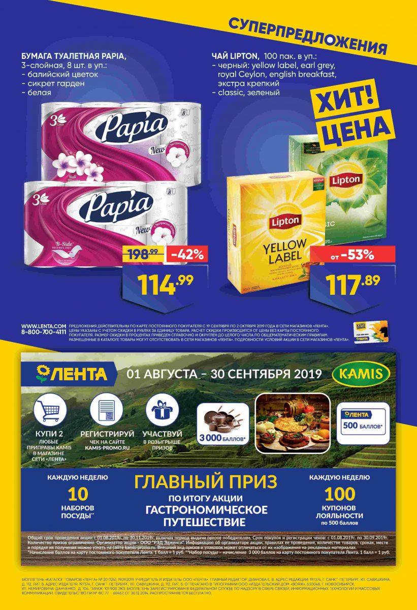 Каталог гипермаркетов «ЛЕНТА» 19.09.-02.10.2019 стр. - 0032