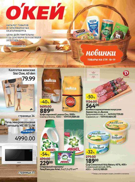 Каталог гипермаркетов «О'КЕЙ» 26.09-09.10.2019 стр. - 0001