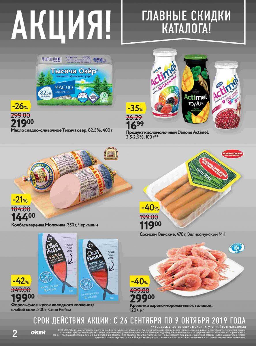 Каталог гипермаркетов «О'КЕЙ» 26.09-09.10.2019 стр. - 0002