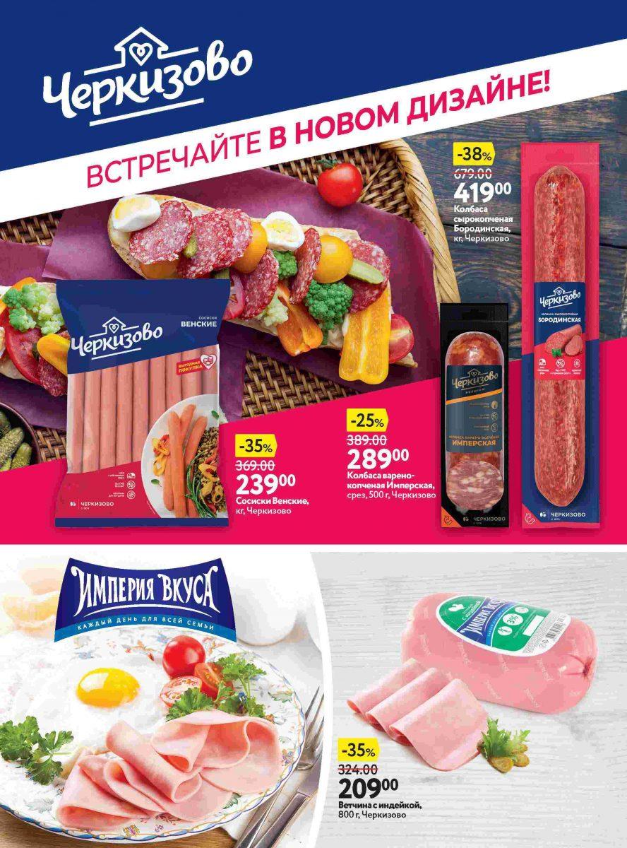 Каталог гипермаркетов «О'КЕЙ» 26.09-09.10.2019 стр. - 0021