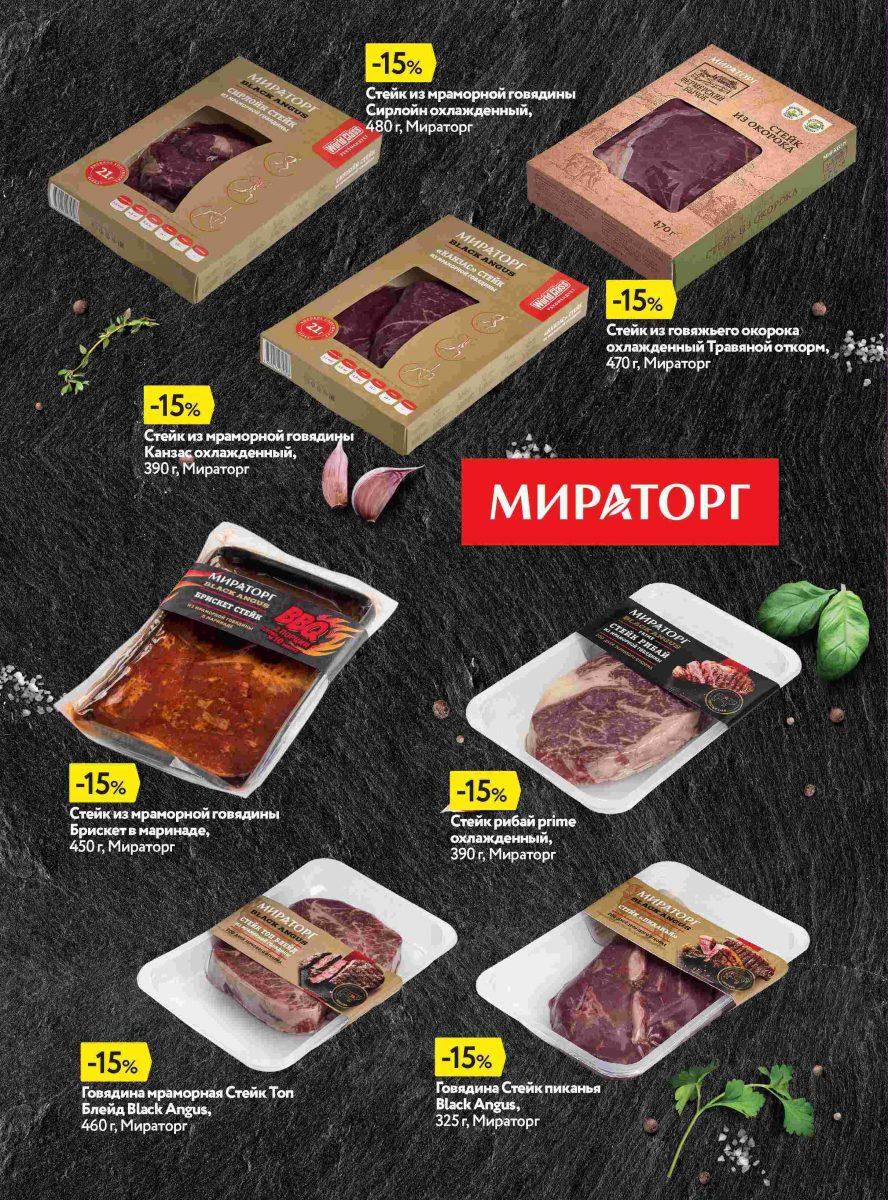 Каталог гипермаркетов «О'КЕЙ» 26.09-09.10.2019 стр. - 0038