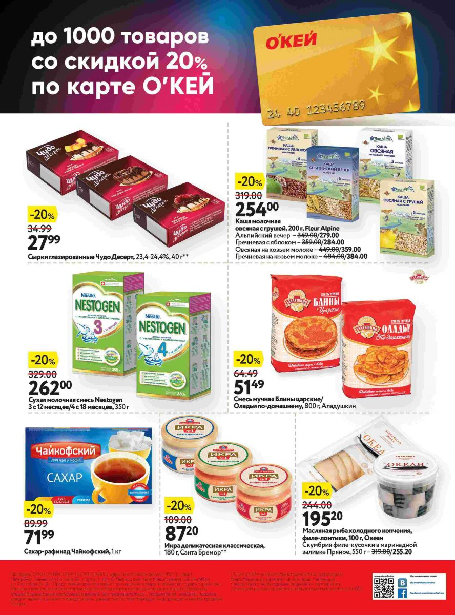 Каталог гипермаркетов «О'КЕЙ» 26.09-09.10.2019 стр. - 0040