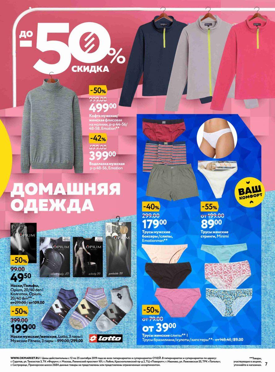 Каталог ОКЕЙ Ударные скидки 12-25.09.2019 стр. - 0007