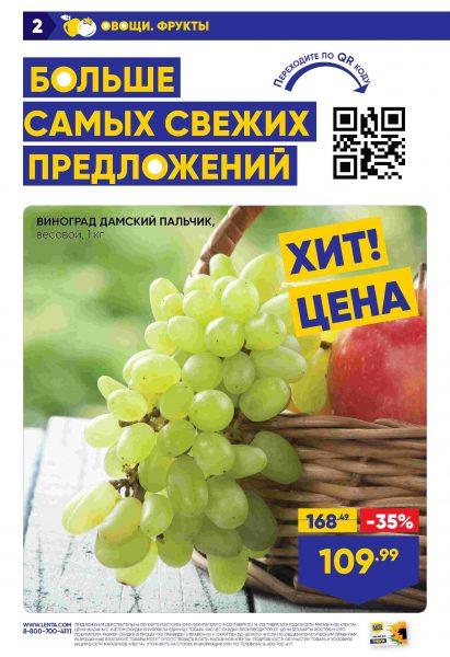 Каталог супермаркетов «ЛЕНТА» 05-18.09.2019 стр. - 0002