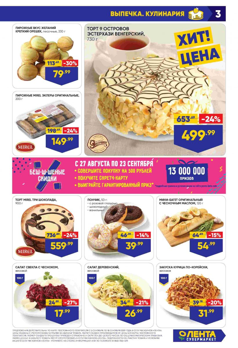 Каталог супермаркетов «ЛЕНТА» 05-18.09.2019 стр. - 0003