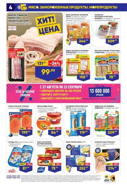 Каталог супермаркетов «ЛЕНТА» 05-18.09.2019 стр. - 0004