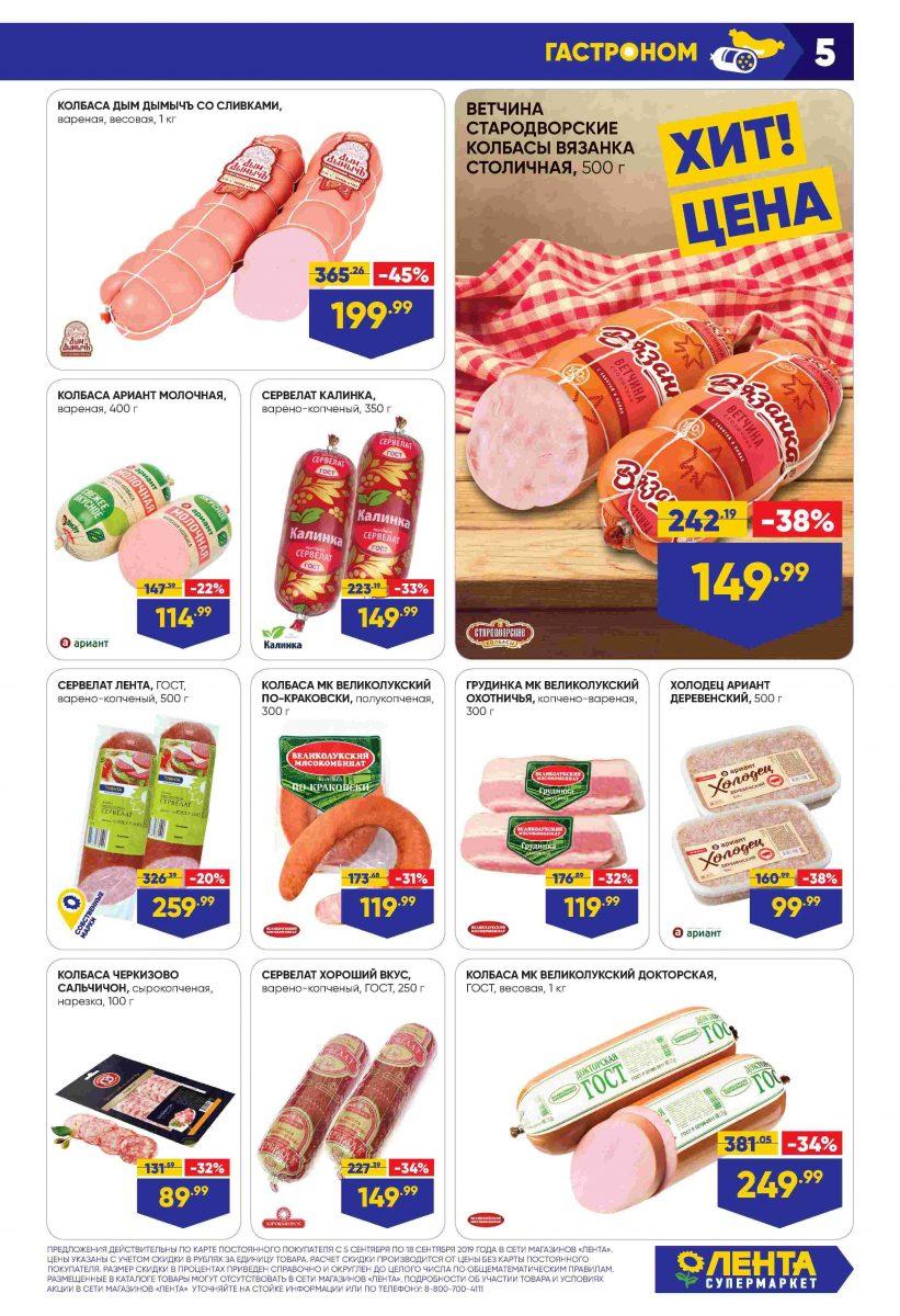 Каталог супермаркетов «ЛЕНТА» 05-18.09.2019 стр. - 0005