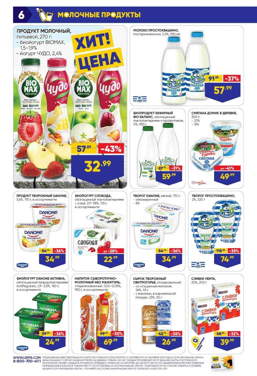 Каталог супермаркетов «ЛЕНТА» 05-18.09.2019 стр. - 0006