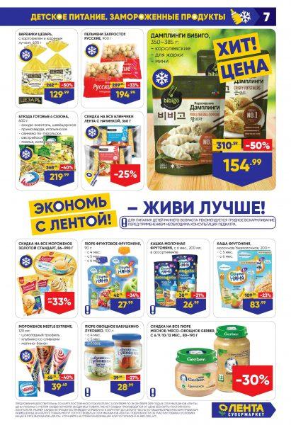 Каталог супермаркетов «ЛЕНТА» 05-18.09.2019 стр. - 0007