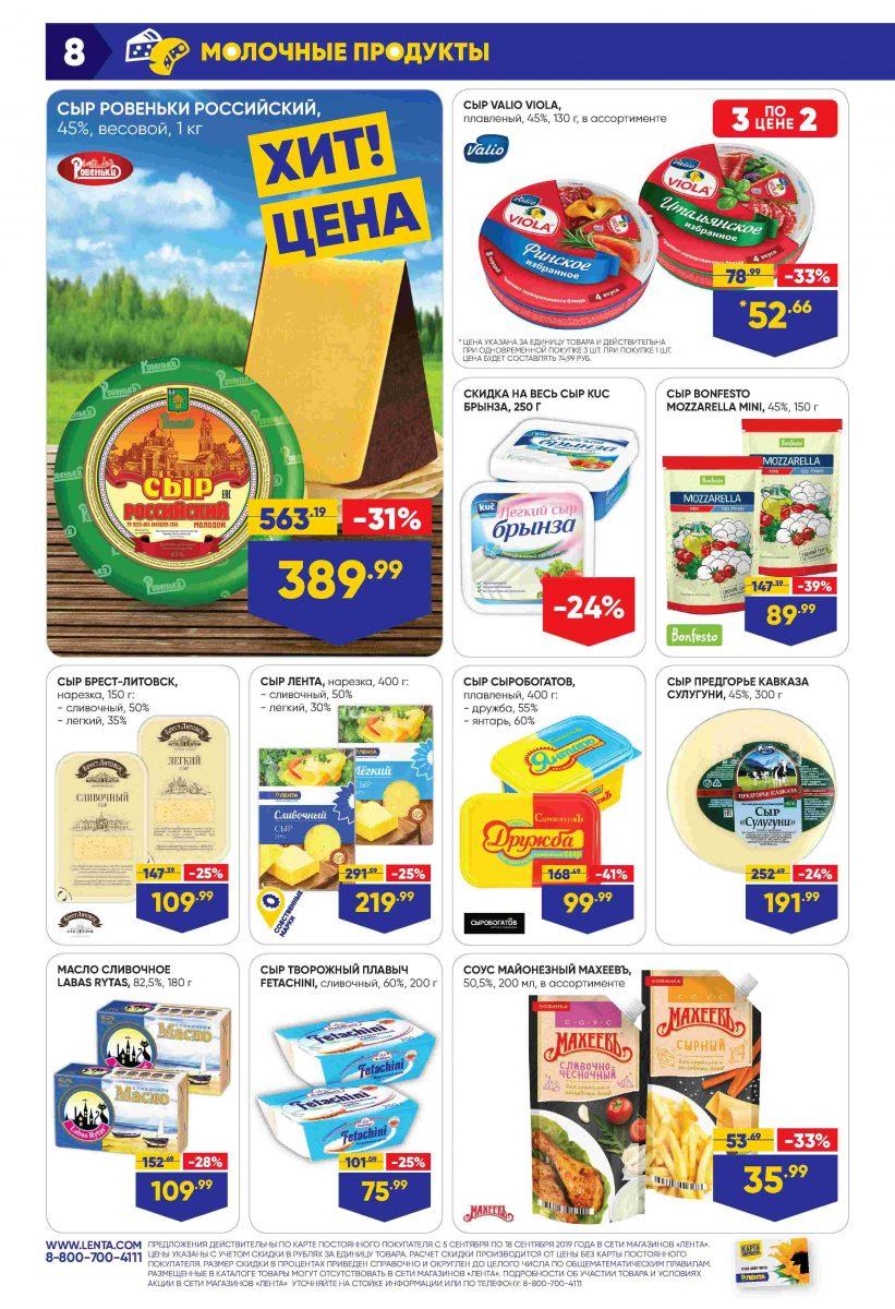 Каталог супермаркетов «ЛЕНТА» 05-18.09.2019 стр. - 0008