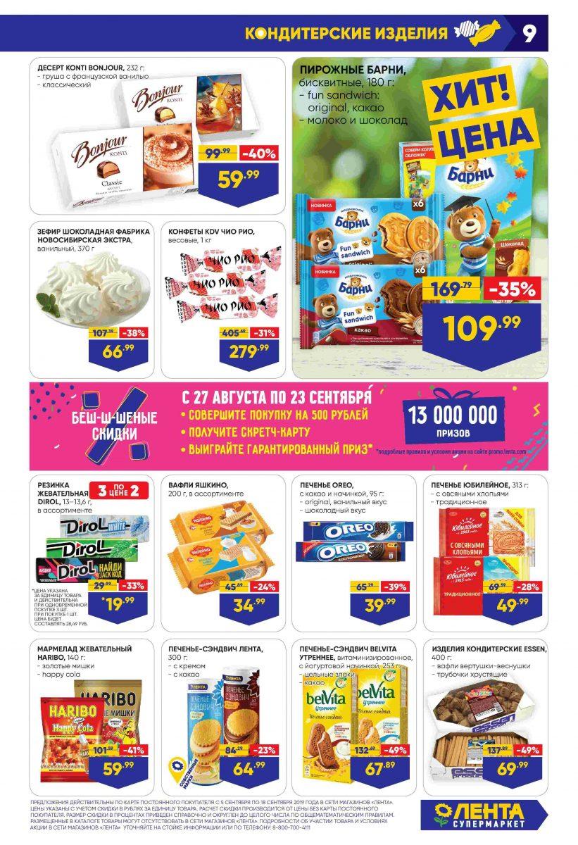 Каталог супермаркетов «ЛЕНТА» 05-18.09.2019 стр. - 0009