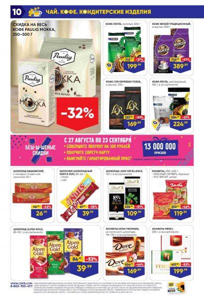 Каталог супермаркетов «ЛЕНТА» 05-18.09.2019 стр. - 0010