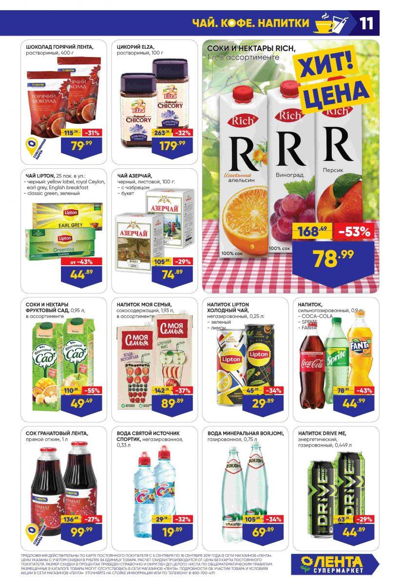 Каталог супермаркетов «ЛЕНТА» 05-18.09.2019 стр. - 0011