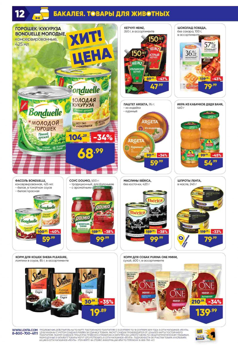 Каталог супермаркетов «ЛЕНТА» 05-18.09.2019 стр. - 0012
