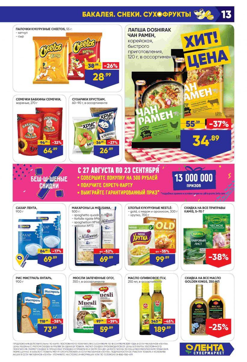 Каталог супермаркетов «ЛЕНТА» 05-18.09.2019 стр. - 0013
