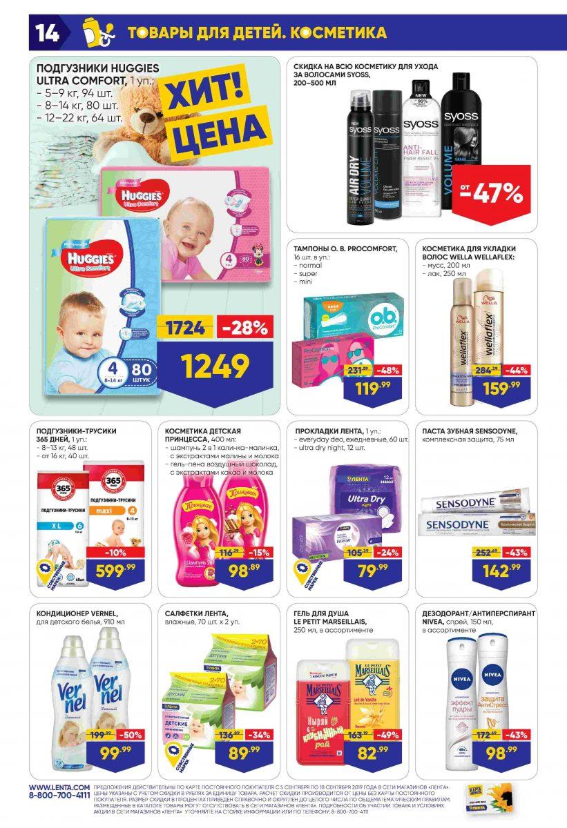 Каталог супермаркетов «ЛЕНТА» 05-18.09.2019 стр. - 0014