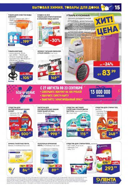 Каталог супермаркетов «ЛЕНТА» 05-18.09.2019 стр. - 0015