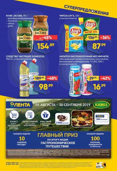 Каталог супермаркетов «ЛЕНТА» 05-18.09.2019 стр. - 0016