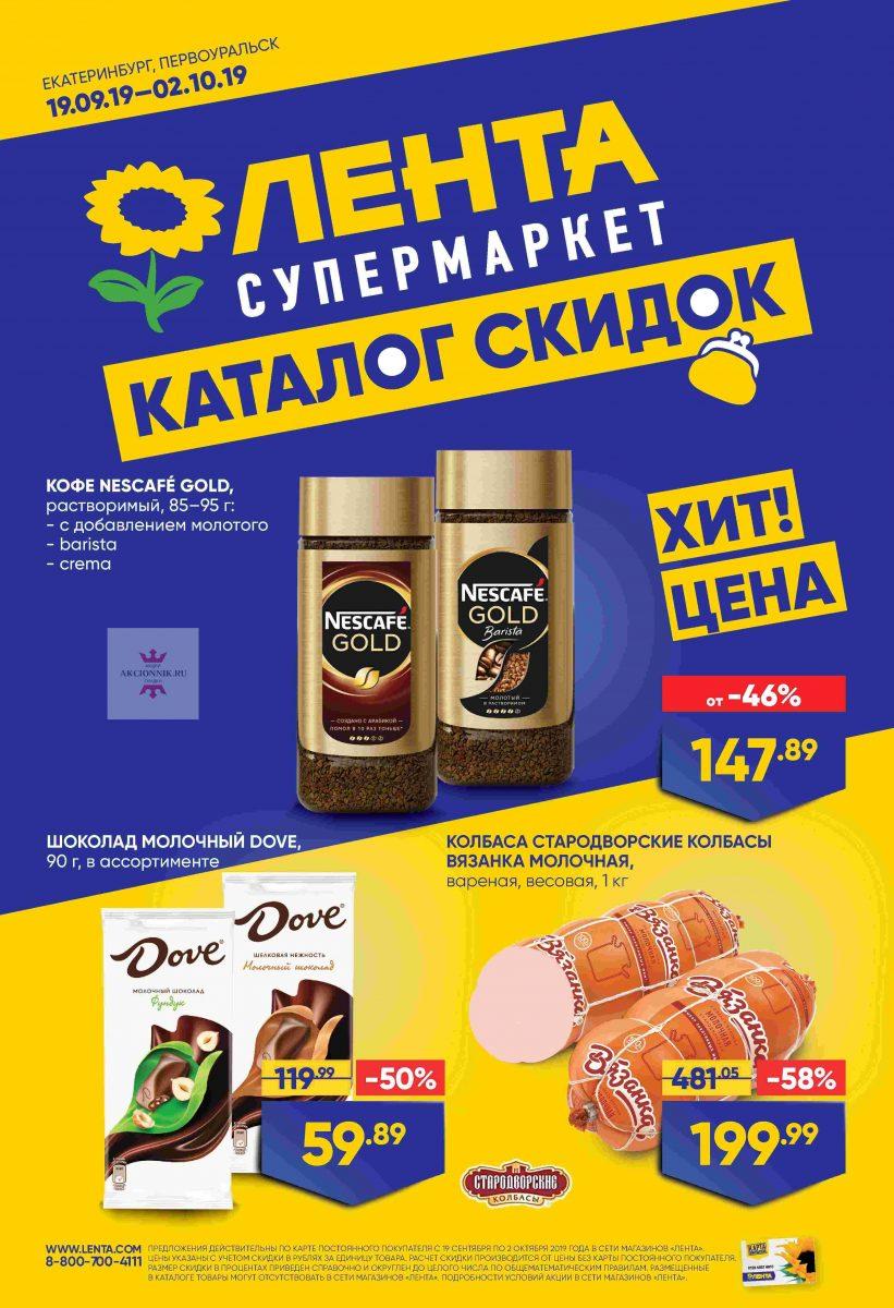 Каталог супермаркетов «ЛЕНТА» 19.09.-02.10.2019 стр. - 0001