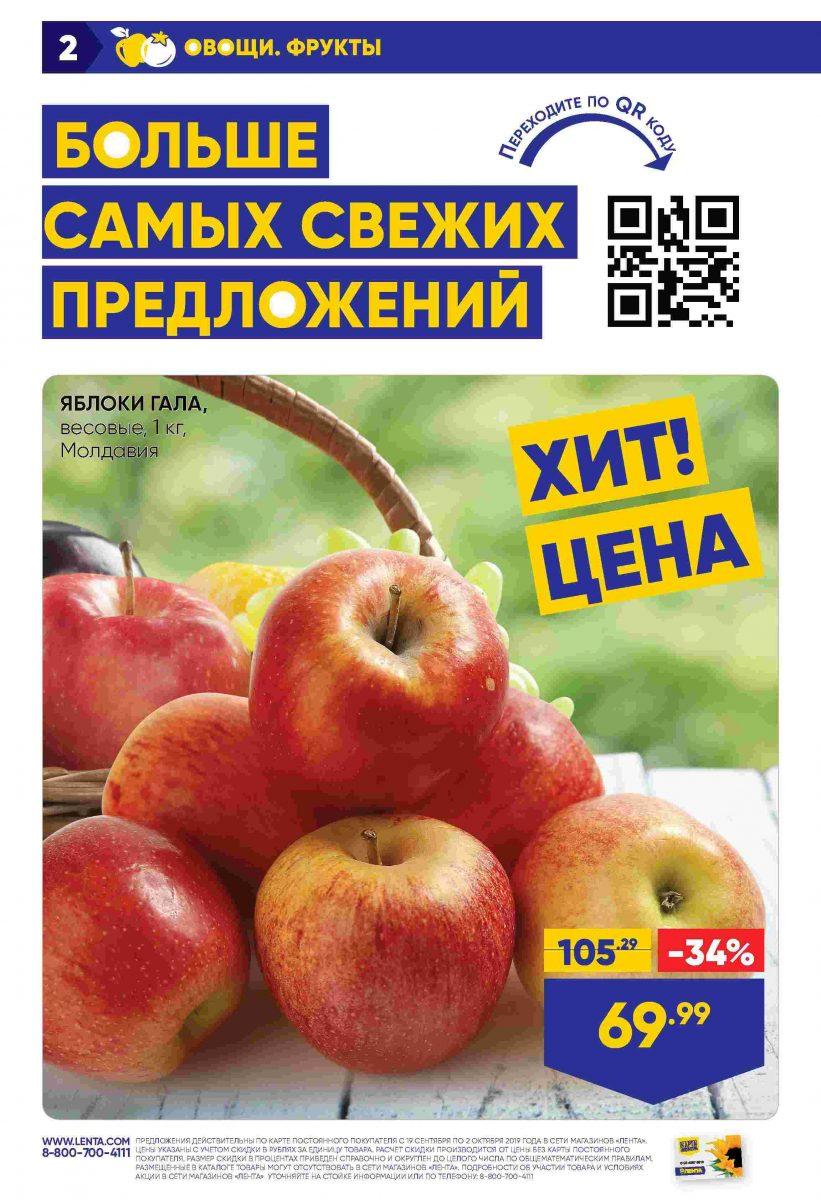 Каталог супермаркетов «ЛЕНТА» 19.09.-02.10.2019 стр. - 0002