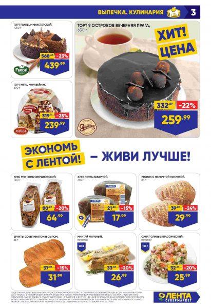 Каталог супермаркетов «ЛЕНТА» 19.09.-02.10.2019 стр. - 0003