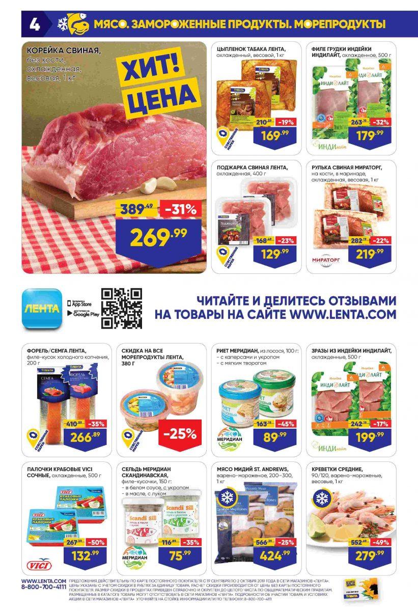 Каталог супермаркетов «ЛЕНТА» 19.09.-02.10.2019 стр. - 0004