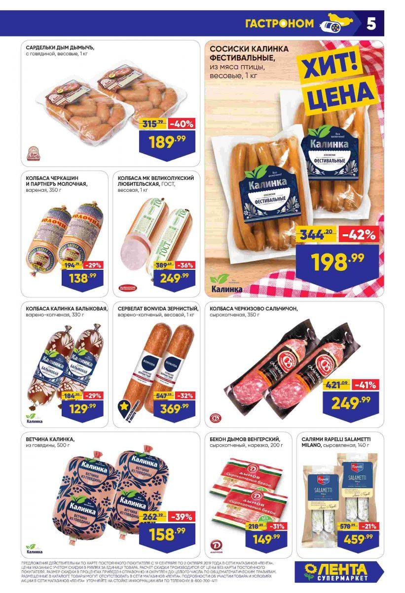 Каталог супермаркетов «ЛЕНТА» 19.09.-02.10.2019 стр. - 0005