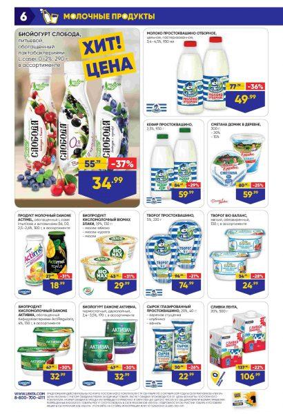 Каталог супермаркетов «ЛЕНТА» 19.09.-02.10.2019 стр. - 0006