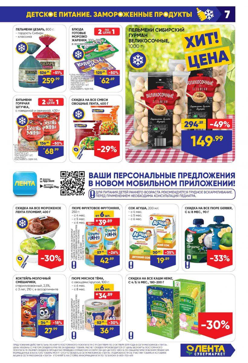 Каталог супермаркетов «ЛЕНТА» 19.09.-02.10.2019 стр. - 0007