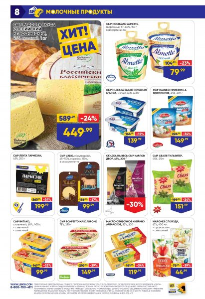 Каталог супермаркетов «ЛЕНТА» 19.09.-02.10.2019 стр. - 0008