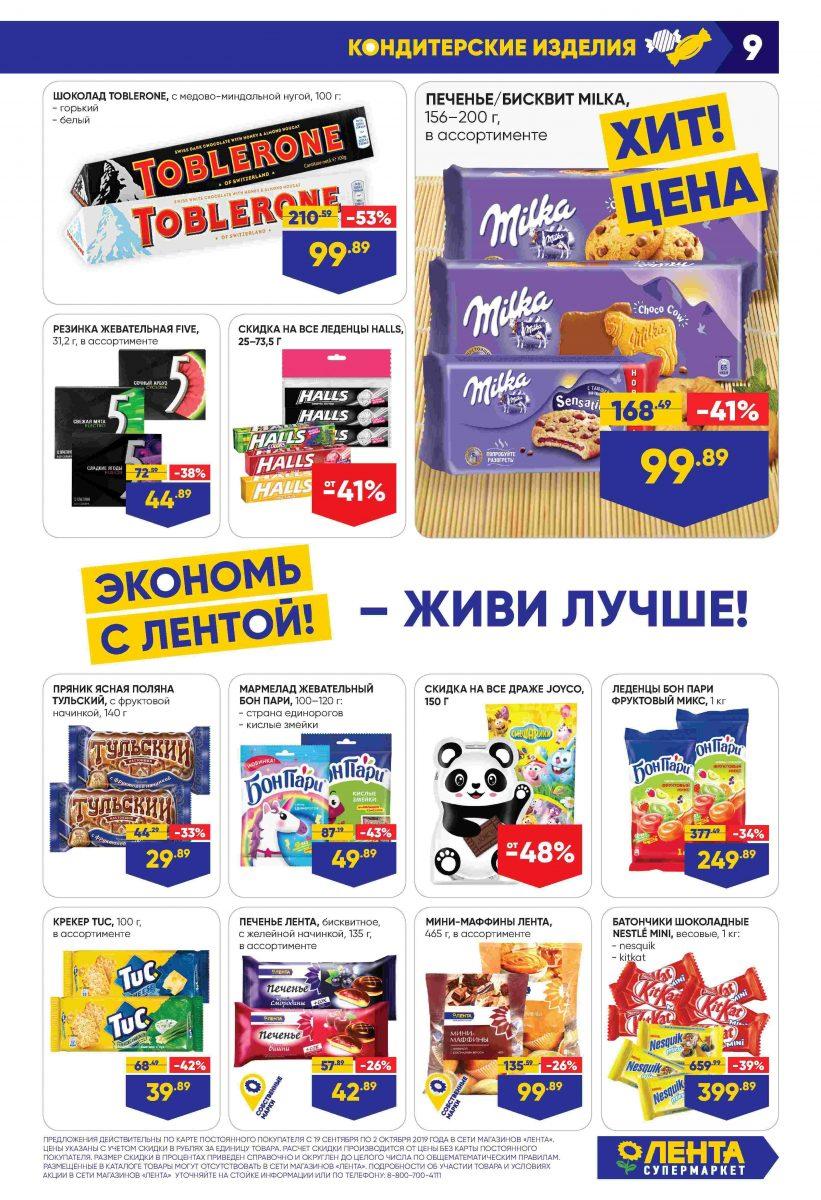 Каталог супермаркетов «ЛЕНТА» 19.09.-02.10.2019 стр. - 0009