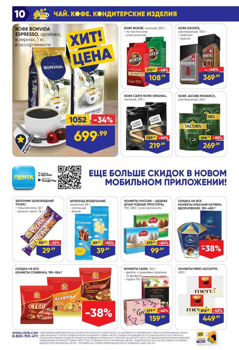 Каталог супермаркетов «ЛЕНТА» 19.09.-02.10.2019 стр. - 0010