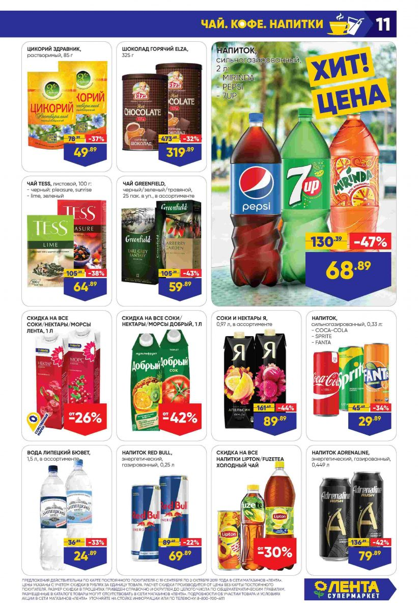 Каталог супермаркетов «ЛЕНТА» 19.09.-02.10.2019 стр. - 0011