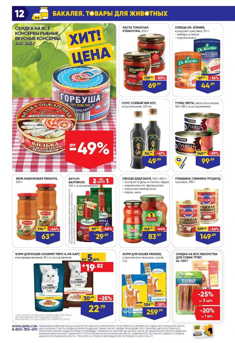 Каталог супермаркетов «ЛЕНТА» 19.09.-02.10.2019 стр. - 0012
